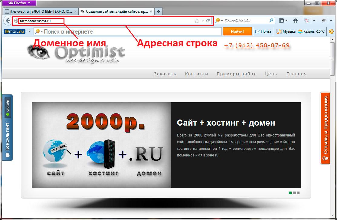 хостинг 2 домена