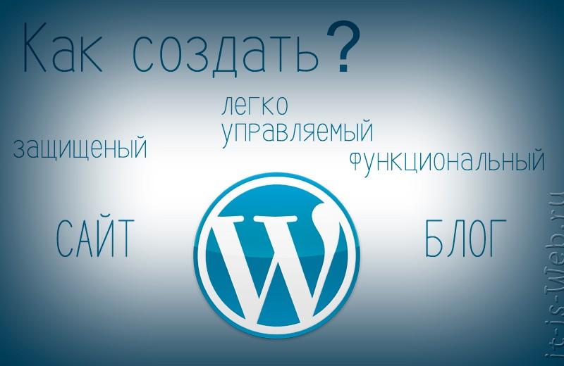 Как создать хороший сайт/блог на WordPress