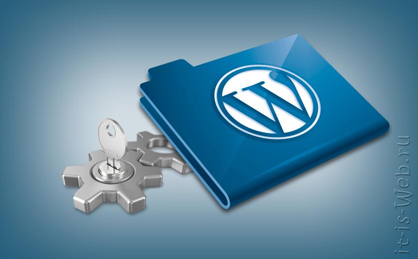 Основные элементы управления WordPress