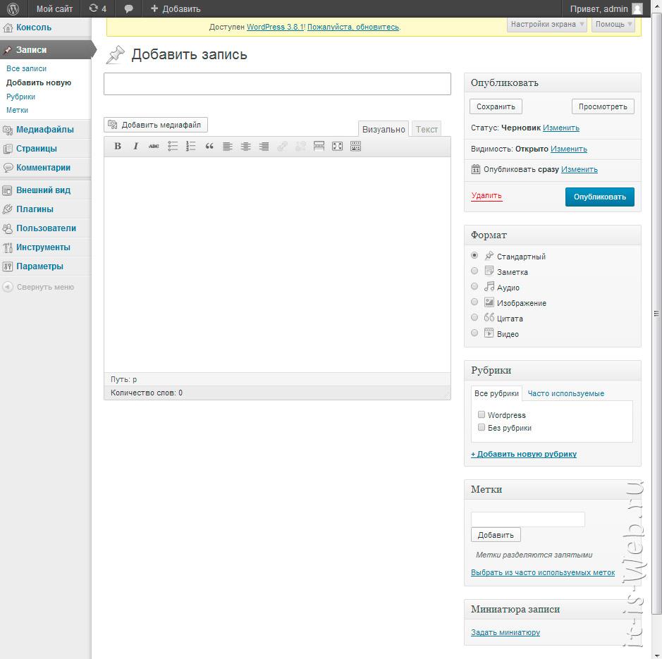 Создание записи WordPress