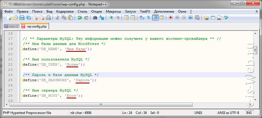 Файл wp-config