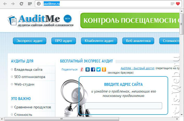 auditme