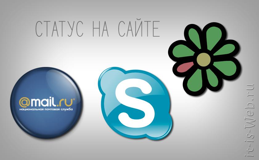 Отображение icq, skype, mail статуса на сайте