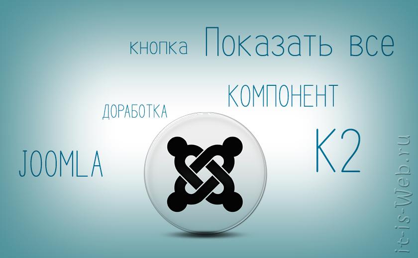 Кнопка «Показать все» K2 Joomla