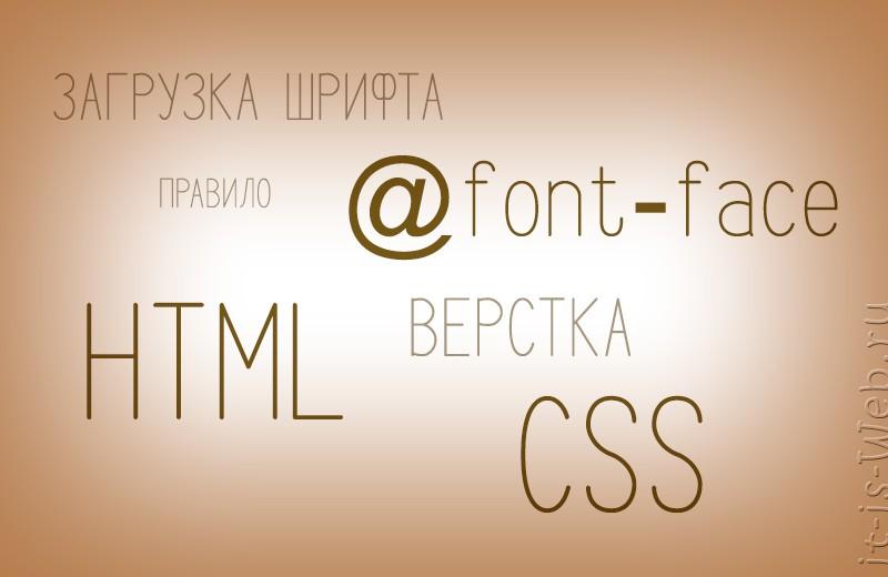 Загрузка своего шрифта для текста на сайте