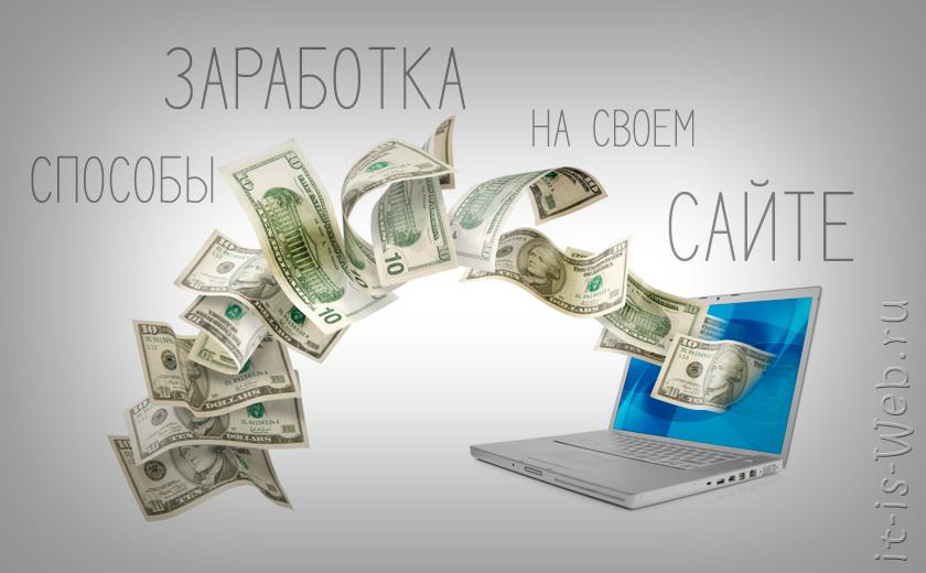 Как зарабатывать на своем сайте