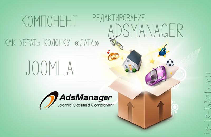 Как убрать колонку «Дата» компонент AdsManager Joomla