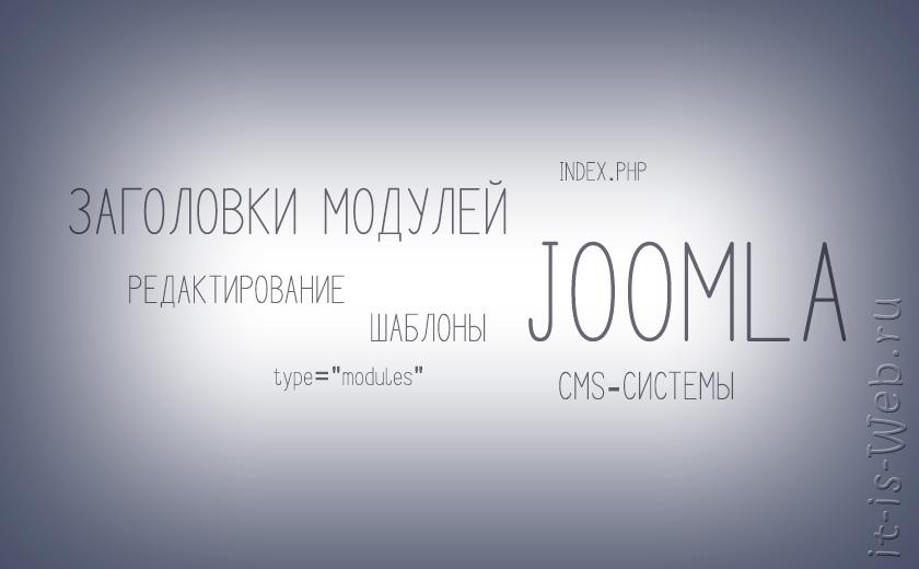 Не выводятся заголовки модулей в Joomla