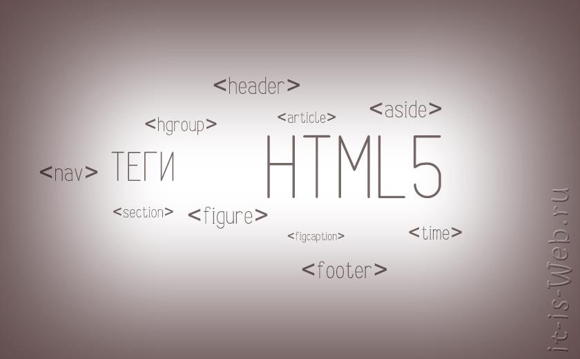 Новые теги HTML5