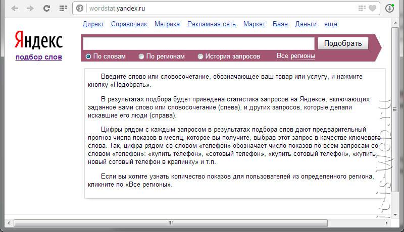 Яндакс Wordstat