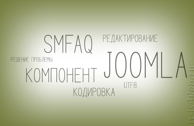 Компонент SMFAQ Joomla. Решение проблемы с кодировкой в форме