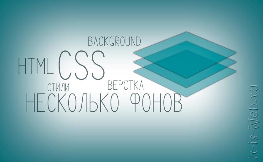 Множество фонов в одном стиле CSS