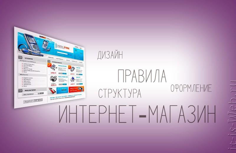 Правила для разработки дизайна и структуры интернет-магазина
