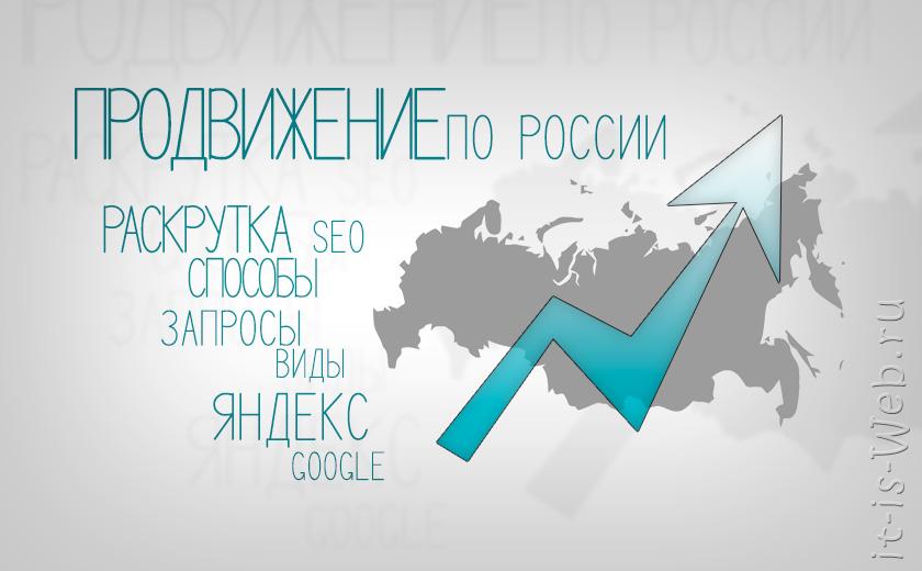 Продвижение сайтов по России