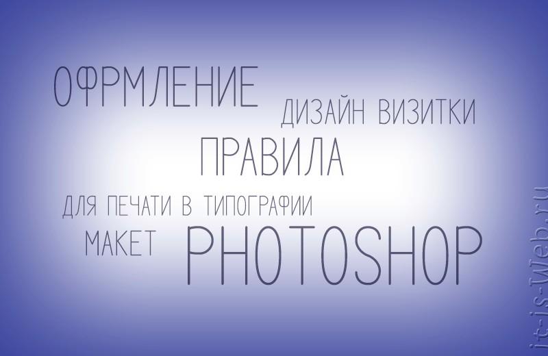 Оформление макета визитки для печати в типографии Photoshop