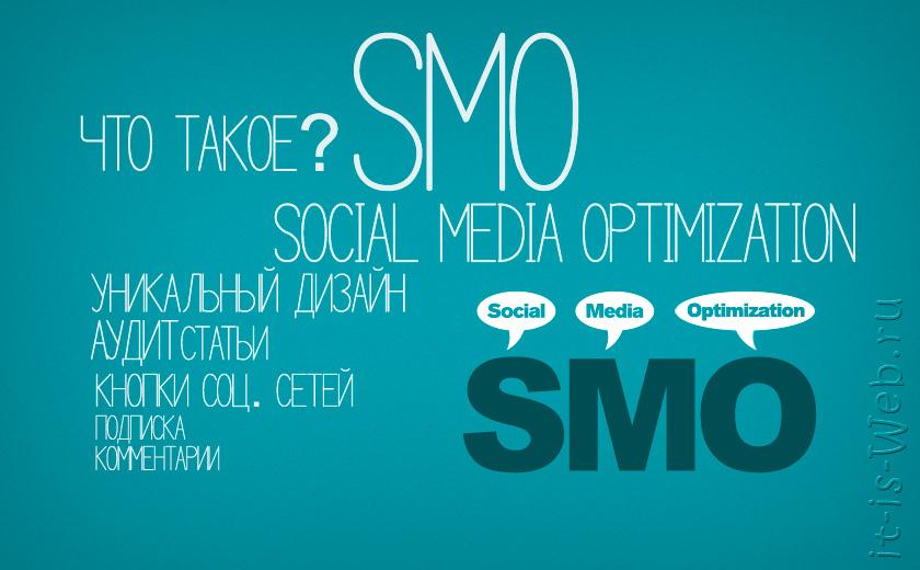Что такое SMO