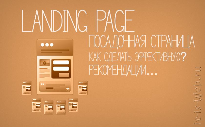 Что такое Landing Page (посадочная страница)