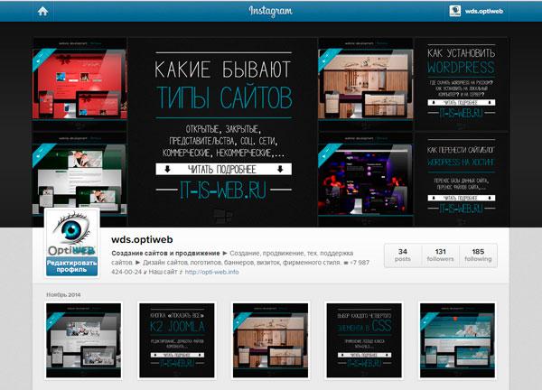 Продвижение бренда в Instagram 4