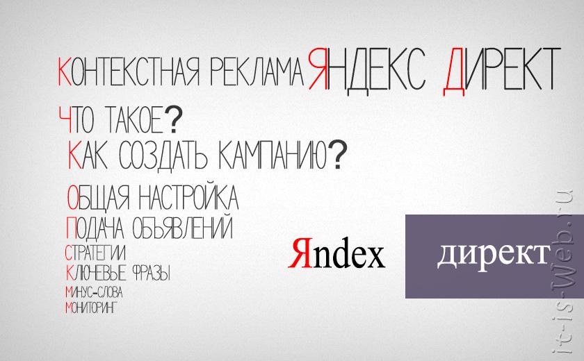 Создание контекстной рекламы в Яндекс Директ