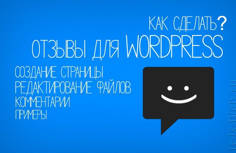 Как сделать отзывы для WordPress