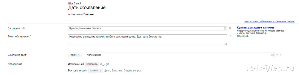 Яндекс Директ 2