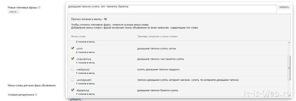 Яндекс Директ 3