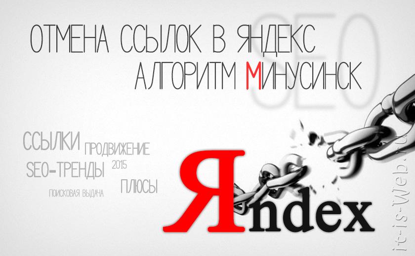 Отмена ссылок в Яндекс. Алгоритм Минусинск