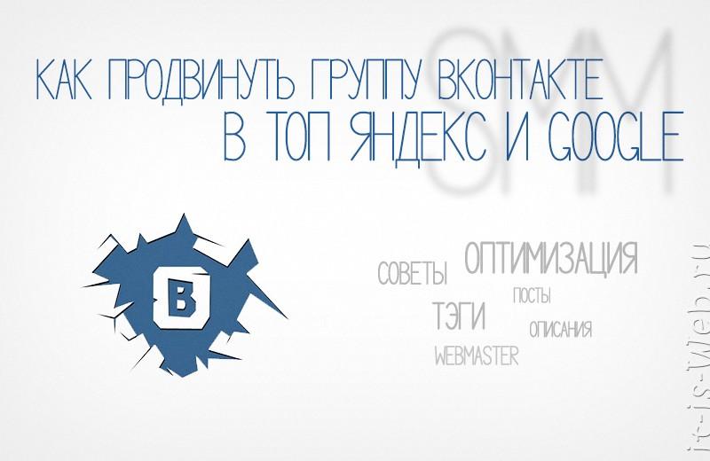 Как продвинуть группу ВКонтакте в топ Яндекс и Google