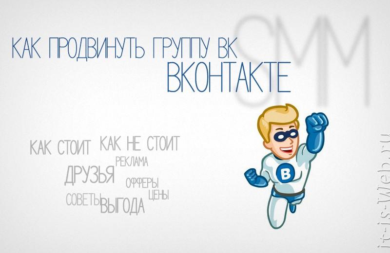 Как продвинуть группу Вконтакте