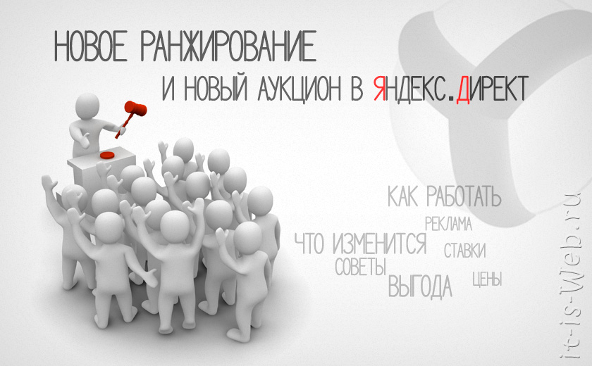 Новое ранжирование и новый аукцион в Яндекс.Директ